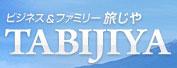 ビジネス&ファミリーホテル旅じや【公式サイト】 | 富士急ハイランド・富士吉田市・河口湖に便利なビジネスとファミリー向けホテル